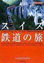 地球の歩き方by train(2)改訂第3版
