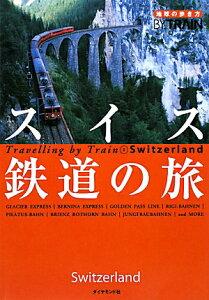 【送料無料】地球の歩き方by train(2)改訂第3版