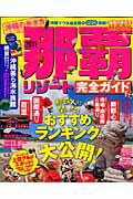 沖縄の歩き方那覇&リゾート完全ガイド(2011)