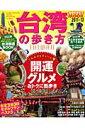 【送料無料】台湾の歩き方(2011-12)