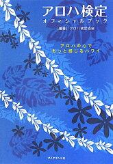 【送料無料】アロハ検定オフィシャルブック [ アロハ検定協会 ]