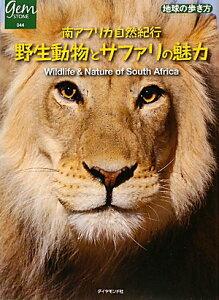 【送料無料】南アフリカ自然紀行野生動物とサファリの魅力