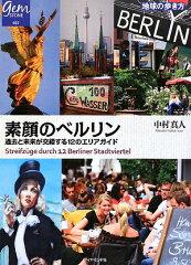 【送料無料】素顔のベルリン
