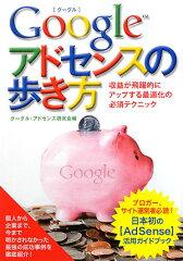 【送料無料】Googleアドセンスの歩き方