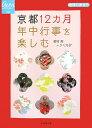 【送料無料】京都12カ月年中行事を楽しむ