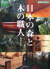 【送料無料】日本の森と木の職人