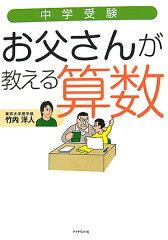【送料無料】中学受験お父さんが教える算数