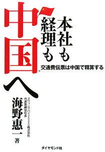【送料無料】本社も経理も中国へ