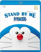 STAND BY ME ドラえもん【ブルーレイ通常版】【Blu-ray】