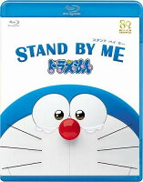 STAND BY ME ドラえもん【ブルーレイ通常版】【Blu-ray】
