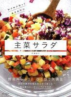 主菜サラダ