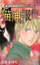 猫神の報復 (MBコミックス) [ 山本まゆり ]