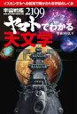 宇宙戦艦ヤマト2199でわかる天文学 イスカンダルへの航海で明かされる宇宙のしくみ [ 半田利弘 ] - 楽天ブックス