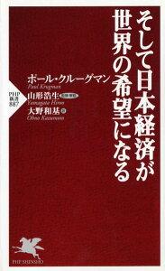 【送料無料】そして日本経済が世界の希望になる [ ポール・R.クルーグマン ]