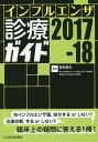 インフルエンザ診療ガイド(2017-18) [ 菅谷憲夫 ]
