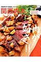 関西肉本 京阪神の牛・鶏・豚にジビエまで。エブリデイ肉食宣言 (LMAGA MOOK) [ 京阪神エルマガジン社 ]