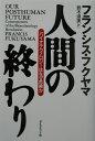 【楽天ブックスならいつでも送料無料】人間の終わり [ フランシス・フクヤマ ]