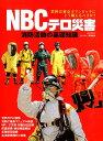 NBCテロ災害消防活動の基礎知識 消防は東京オリンピックにどう備えるべきか? (イカロスMOOK Jレスキュー特別編集)