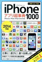 【送料無料】iPhoneアプリ超事典1000(2014年版) [ リブロワークス ]