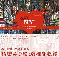 【バーゲン本】Hello NY!ニューヨークのぬり絵