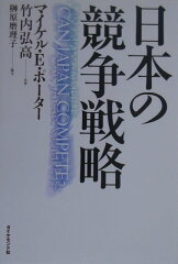 【送料無料】日本の競争戦略