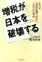 【送料無料】増税が日本を破壊する