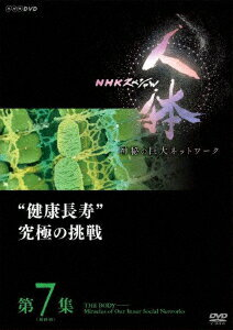 "NHKスペシャル 人体 神秘の巨大ネットワーク 第7集 ""健康長寿"