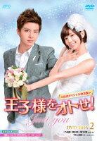 王子様をオトせ!<台湾オリジナル放送版> DVD-BOX2
