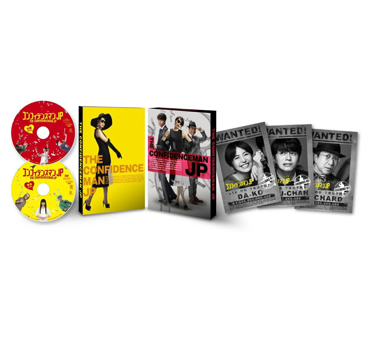 コンフィデンスマンJP ロマンス編 豪華版DVD