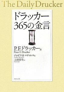 【送料無料】ドラッカー365の金言