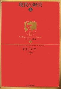 ドラッカー名著集(2)