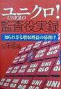 「ユニクロ」!監査役実録 著者:安本隆晴