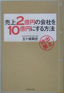 【送料無料】売上2億円の会社を10億円にする方法