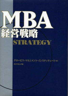 【送料無料】MBA経営戦略