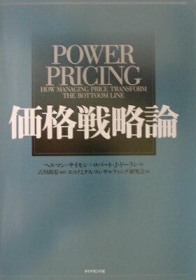 【送料無料】価格戦略論