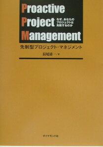先制型プロジェクト・マネジメント [ 長尾清一 ]
