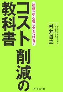 【送料無料】コスト削減の教科書