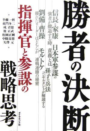「勝者の決断」の表紙