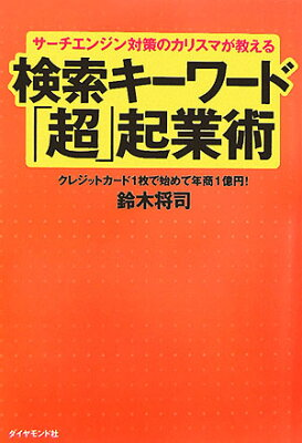 【送料無料】サ-チエンジン対策のカリスマが教える検索キ-ワ-ド「超」起業術