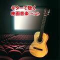 BEST SELECT LIBRARY 決定版::ギターで聴く映画音楽 ベスト