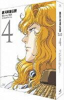 銀河英雄伝説 Blu-ray BOX スタンダードエディション 4【Blu-ray】
