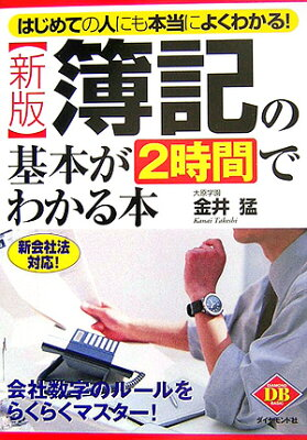 【送料無料】簿記の基本が2時間でわかる本新版