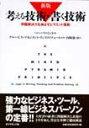 【送料無料】考える技術・書く技術新版