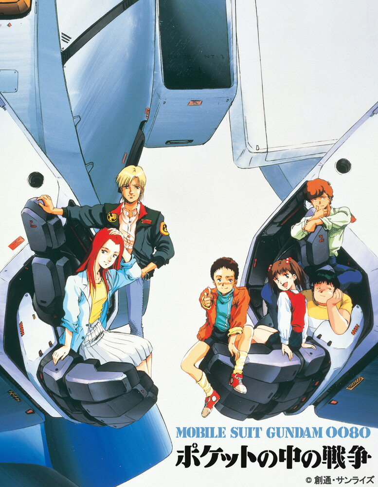 U.C.ガンダムBlu-rayライブラリーズ 機動戦士ガンダム 0080 ポケットの中の戦争【Blu-ray】画像