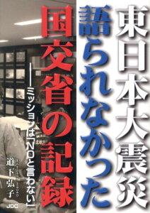 【送料無料】東日本大震災語られなかった国交省の記録 [ 道下弘子 ]