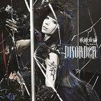 DISORDER [ 妖精帝國 ]