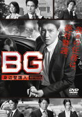 BG 〜身辺警護人〜 DVD-BOX