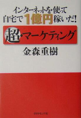 【送料無料】超・マ-ケティング