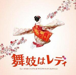 【楽天ブックスならいつでも送料無料】映画「舞妓はレディ」ミュージカル・ソングス&サウンド...