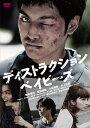 ディストラクション・ベイビーズ特別版(2枚組)【Blu-ray】 [ 柳楽優弥 ]